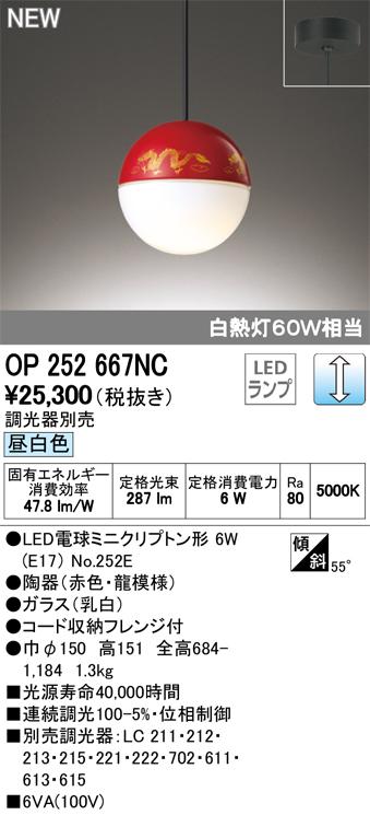OP252667NCLEDペンダントライト フレンジタイプ 調光可 昼白色 白熱灯60W相当オーデリック 照明器具 吊下げ インテリア照明