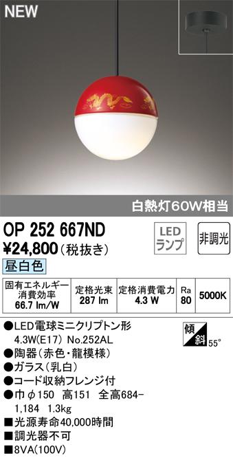 OP252667NDLEDペンダントライト フレンジタイプ 非調光 昼白色 白熱灯60W相当オーデリック 照明器具 吊下げ インテリア照明