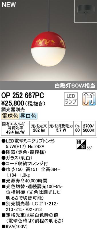 OP252667PCLEDペンダントライト フレンジタイプ LC-CHANGE光色切替調光 白熱灯60W相当オーデリック 照明器具 吊下げ インテリア照明