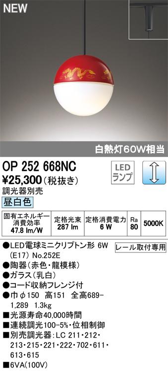 オーデリック 照明器具LEDペンダントライト プラグタイプ昼白色 調光可 白熱灯60W相当OP252668NC