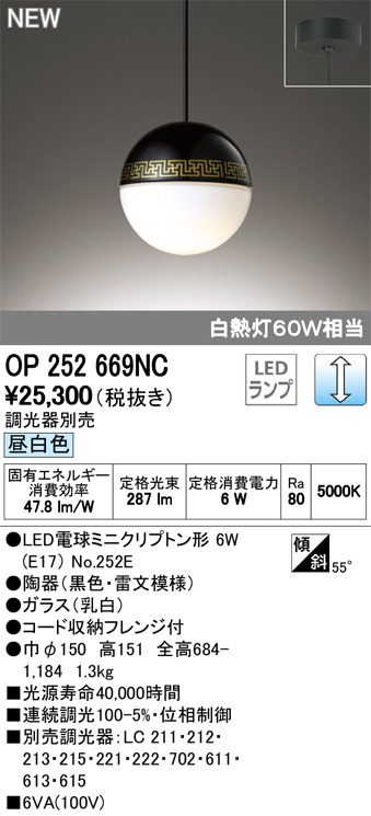 オーデリック 照明器具LEDペンダントライト フレンジタイプ昼白色 調光可 白熱灯60W相当OP252669NC