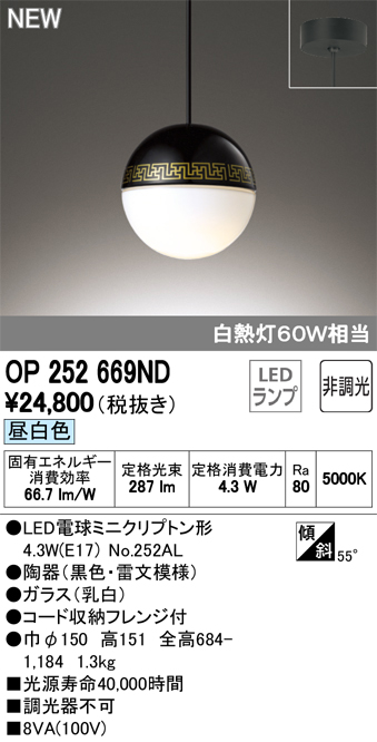 OP252669NDLEDペンダントライト フレンジタイプ 非調光 昼白色 白熱灯60W相当オーデリック 照明器具 吊下げ インテリア照明
