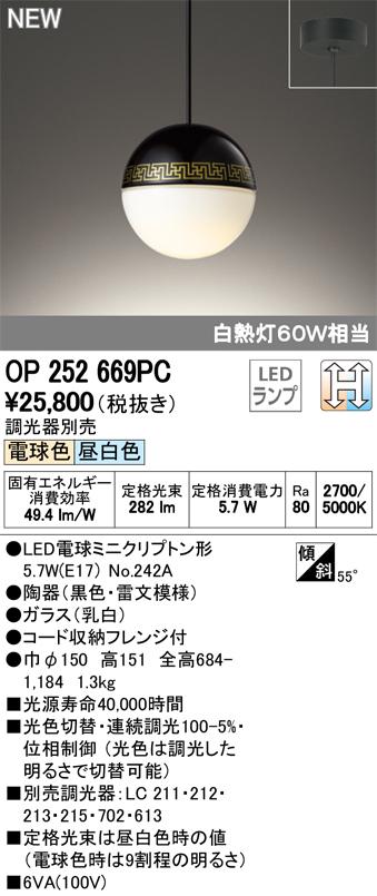 OP252669PCLEDペンダントライト フレンジタイプ LC-CHANGE光色切替調光 白熱灯60W相当オーデリック 照明器具 吊下げ インテリア照明