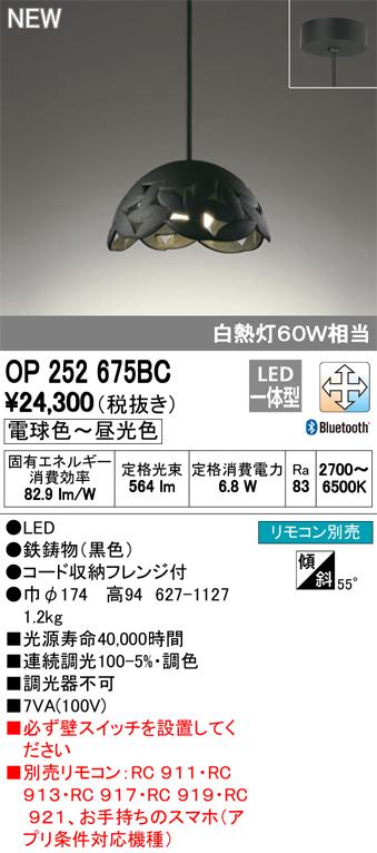 OP252675BCLEDペンダントライト CONNECTED LIGHTINGOIGEN made in NIPPONフレンジタイプ LC-FREE 調光・調色 Bluetooth対応 白熱灯60W相当オーデリック 照明器具 吊下げ 天井照明