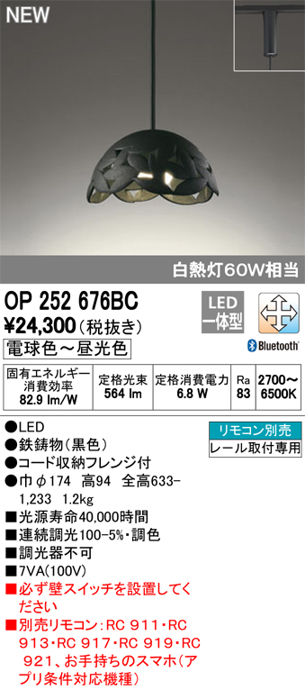 OP252676BCLEDペンダントライト CONNECTED LIGHTINGOIGEN made in NIPPONプラグタイプ LC-FREE 調光・調色 Bluetooth対応 白熱灯60W相当オーデリック 照明器具 吊下げ 天井照明
