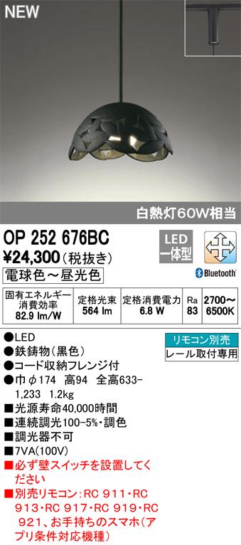 OP252676BCLEDペンダントライト CONNECTED LIGHTINGOIGEN made in NIPPONプラグタイプ LC-FREE 調光・調色 Bluetooth対応 白熱灯60W相当オーデリック 照明器具 吊下げ 天井照明