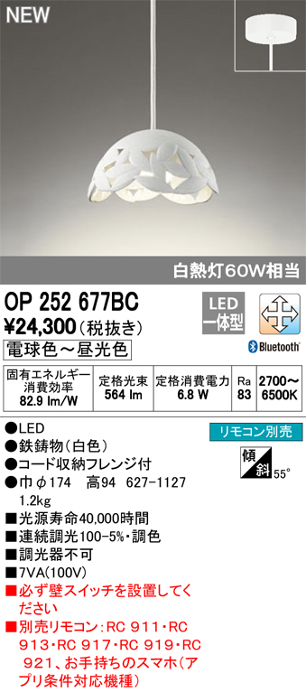 OP252677BCLEDペンダントライト CONNECTED LIGHTINGOIGEN made in NIPPONフレンジタイプ LC-FREE 調光・調色 Bluetooth対応 白熱灯60W相当オーデリック 照明器具 吊下げ 天井照明