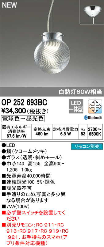 OP252693BCLEDペンダントライト CONNECTED LIGHTINGsghr made in NIPPONフレンジタイプ LC-FREE 調光・調色 Bluetooth対応 白熱灯60W相当オーデリック 照明器具 ガラス製 吊下げ 天井照明