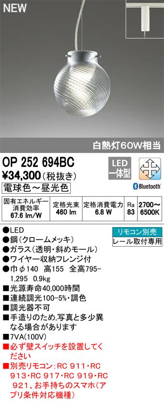 OP252694BCLEDペンダントライト CONNECTED LIGHTINGsghr made in NIPPONプラグタイプ LC-FREE 調光・調色 Bluetooth対応 白熱灯60W相当オーデリック 照明器具 ガラス製 吊下げ 天井照明