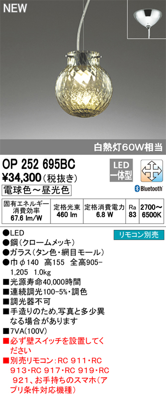 OP252695BCLEDペンダントライト CONNECTED LIGHTINGsghr made in NIPPONフレンジタイプ LC-FREE 調光・調色 Bluetooth対応 白熱灯60W相当オーデリック 照明器具 ガラス製 吊下げ 天井照明