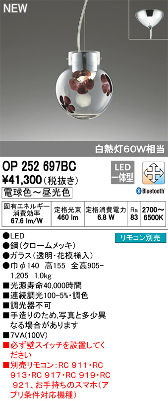 OP252697BCLEDペンダントライト CONNECTED LIGHTINGsghr made in NIPPONフレンジタイプ LC-FREE 調光・調色 Bluetooth対応 白熱灯60W相当オーデリック 照明器具 ガラス製 吊下げ 天井照明