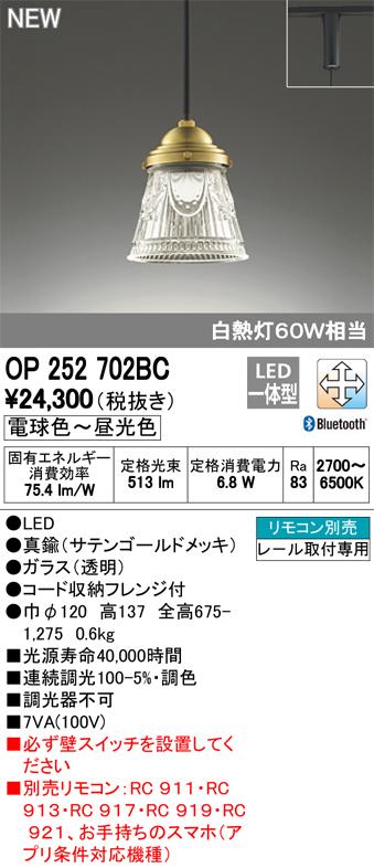 OP252702BCLEDペンダントライト CONNECTED LIGHTINGプラグタイプ LC-FREE 調光・調色 Bluetooth対応 白熱灯60W相当オーデリック 照明器具 吊下げ インテリア照明