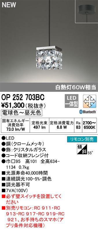 オーデリック 照明器具CONNECTED LIGHTING LEDペンダントライトLC-FREE 青tooth対応 調光・調色フレンジタイプ 白熱灯60W相当OP252703BC
