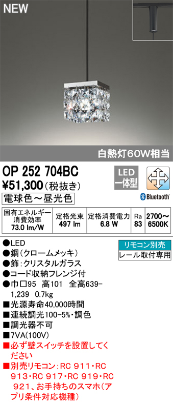 OP252704BCLEDペンダントライト CONNECTED LIGHTINGSWAROVSKI プラグタイプ LC-FREE 調光・調色 白熱灯60W相当オーデリック 照明器具 吊下げ 装飾照明