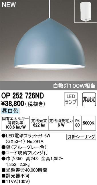 OP252726NDLEDペンダントライト 非調光 昼白色 白熱灯100W相当オーデリック 照明器具 洋風 インテリア照明