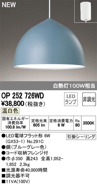 OP252726WDLEDペンダントライト 非調光 温白色 白熱灯100W相当オーデリック 照明器具 洋風 インテリア照明