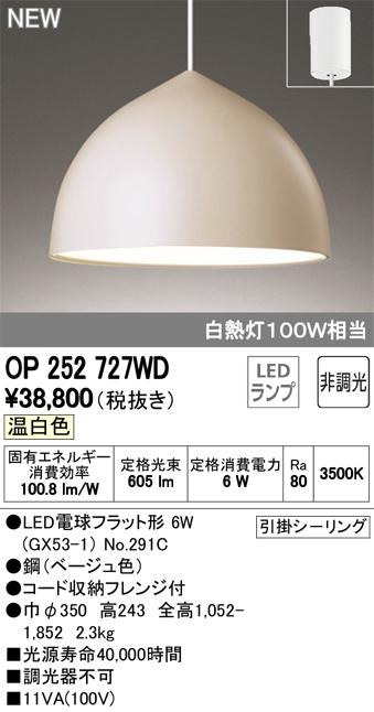 OP252727WDLEDペンダントライト 非調光 温白色 白熱灯100W相当オーデリック 照明器具 洋風 インテリア照明