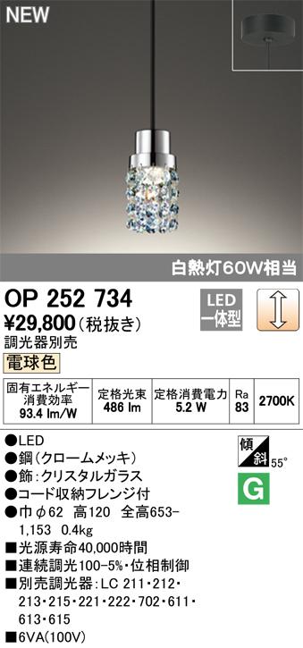 OP252734LEDペンダントライト SWAROVSKI フレンジタイプ調光可 電球色 白熱灯60W相当オーデリック 照明器具 吊下げ 装飾照明