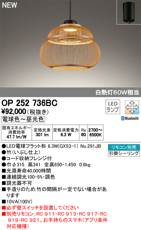 OP252736BCLED和風ペンダントライト CONNECTED LIGHTING駿河竹千筋細工 made in NIPPONLC-FREE 調光・調色 Bluetooth対応 白熱灯60W相当オーデリック 照明器具 和室向け 吊下げ 天井照明