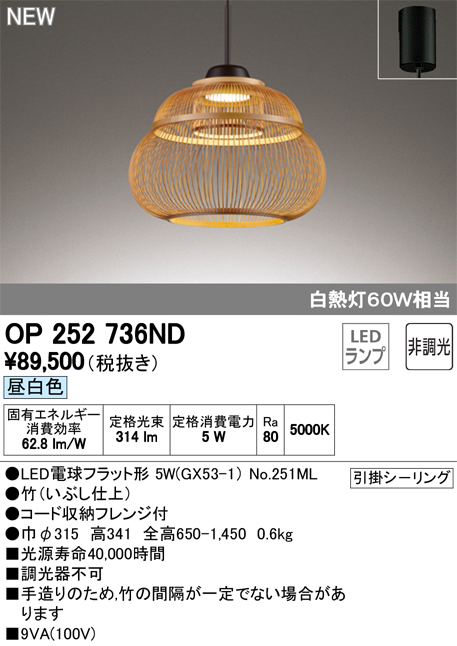 OP252736NDLED和風ペンダントライト 駿河竹千筋細工 made in NIPPON非調光 昼白色 白熱灯60W相当オーデリック 照明器具 和室向け 吊下げ 天井照明