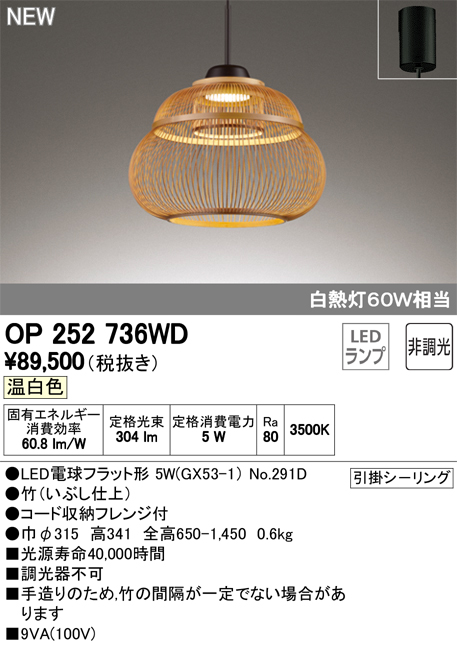 OP252736WDLED和風ペンダントライト 駿河竹千筋細工 made in NIPPON非調光 温白色 白熱灯60W相当オーデリック 照明器具 和室向け 吊下げ 天井照明