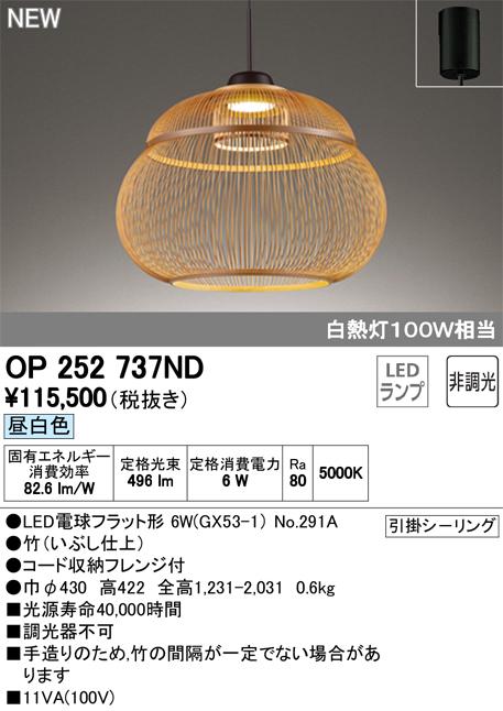 オーデリック 照明器具LED和風ペンダントライト made in NIPPON 駿河竹千筋細工昼白色 非調光 白熱灯100W相当OP252737ND