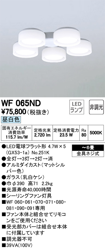 WF065NDLEDシーリングファン用灯具 6畳用非調光 昼白色 乳白ケシガラス×5灯オーデリック 照明器具 【~6畳】