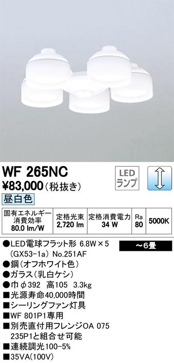 WF265NCLEDシーリングファン用灯具 6畳用調光可 昼白色 乳白ケシガラス×5灯オーデリック 照明器具 【~6畳】