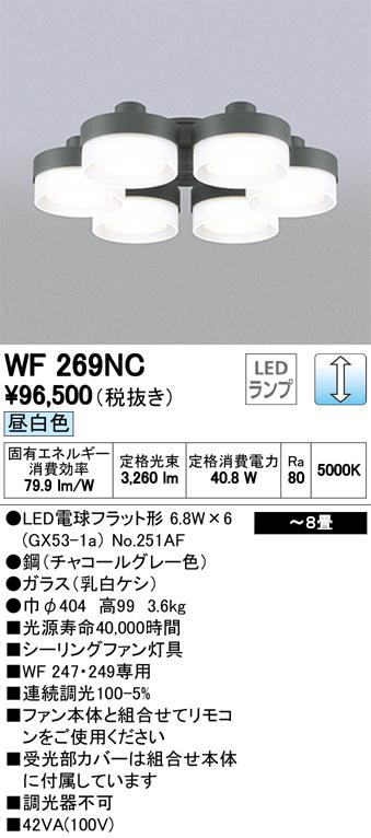 WF269NCLEDシーリングファン用灯具 8畳用調光可 昼白色 薄型ガラスタイプ×6灯タイプオーデリック 照明器具 【~8畳】