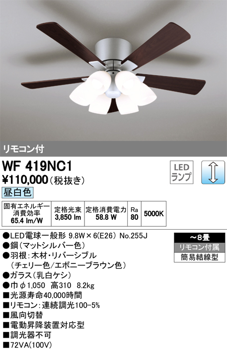 WF419NC1LEDシーリングファン灯具一体型 8畳用調光可 昼白色AC MOTOR FAN リモコン付 薄型オーデリック 照明器具 【~8畳】
