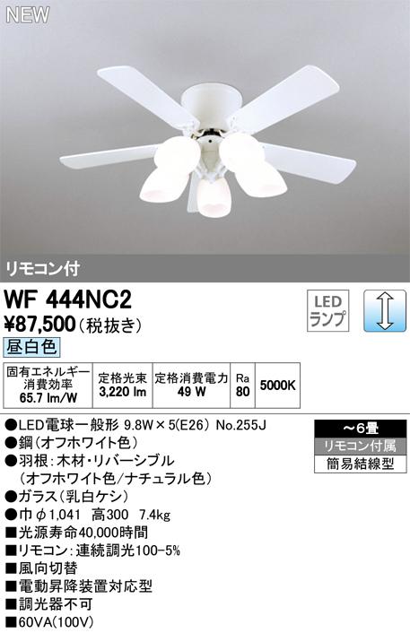WF444NC2LEDシーリングファン灯具一体型 6畳用調光可 昼白色AC MOTOR FAN リモコン付 薄型オーデリック 照明器具 【~6畳】