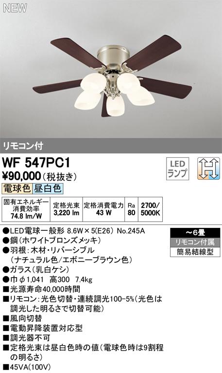 オーデリック 照明器具LEDシーリングファン AC MOTOR FAN 薄型 灯具一体型LC-CHANGE光色切替調光 リモコン付WF547PC1