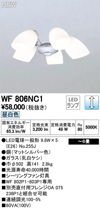 WF806NC1LEDシーリングファン用灯具 6畳用調光可 昼白色 乳白ケシガラス×5灯オーデリック 照明器具 【~6畳】