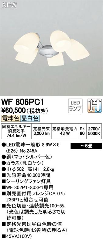 WF806PC1LEDシーリングファン用灯具 6畳用LC-CHANGE光色切替調光 乳白ケシガラス×5灯オーデリック 照明器具 【~6畳】