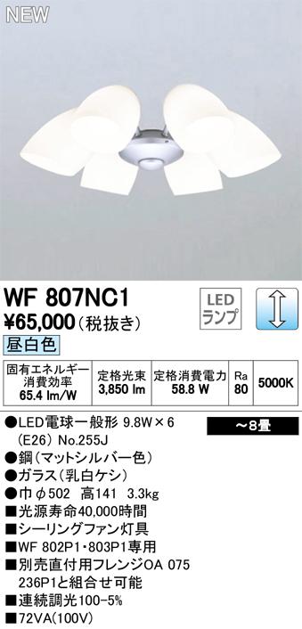 WF807NC1LEDシーリングファン用灯具 8畳用調光可 昼白色 乳白ケシガラス×6灯オーデリック 照明器具 【~8畳】