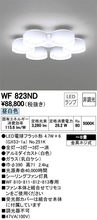 WF823NDLEDシーリングファン用灯具 8畳用非調光 昼白色 乳白ケシガラス×6灯オーデリック 照明器具 【~8畳】
