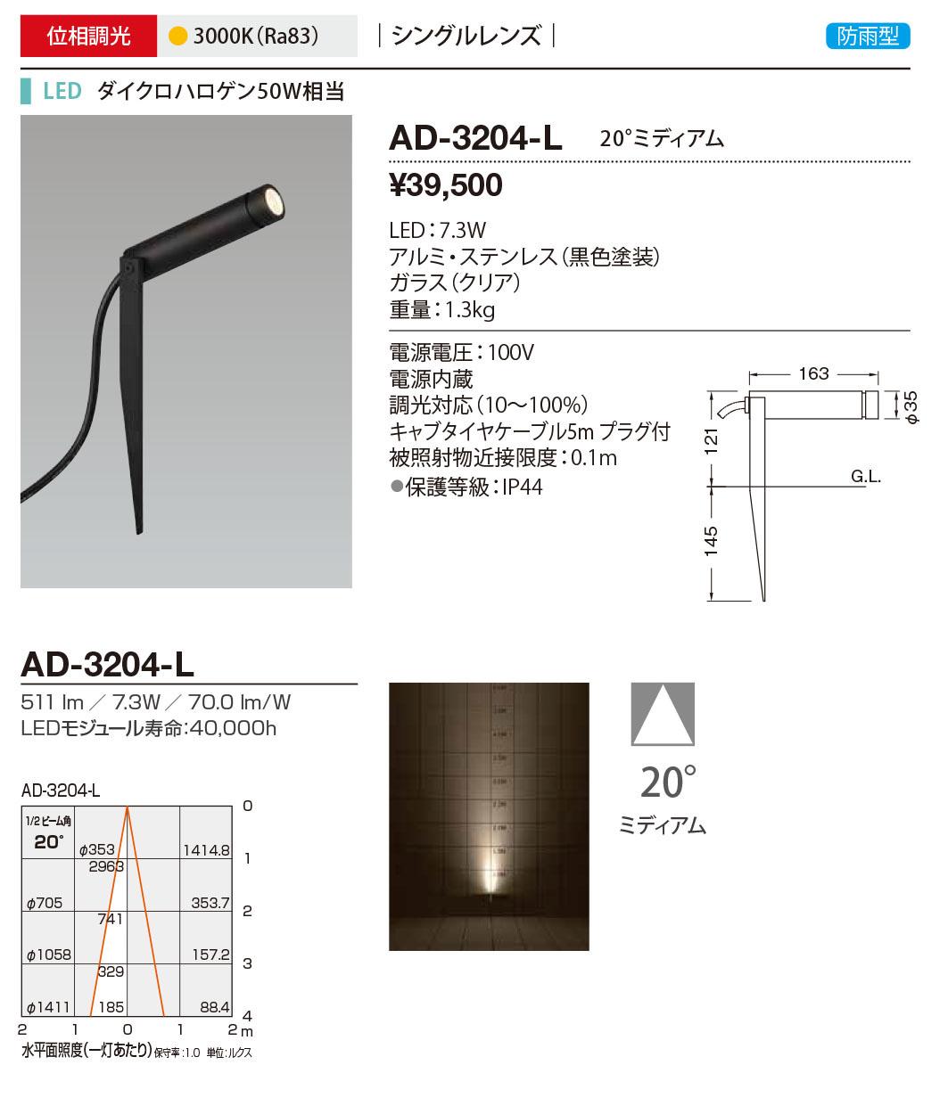 山田照明 照明器具エクステリア LED一体型スポットライト コンパクト35調光 シングルレンズ 防雨型 ミディアムダイクロハロゲン50W相当 電球色AD-3204-L