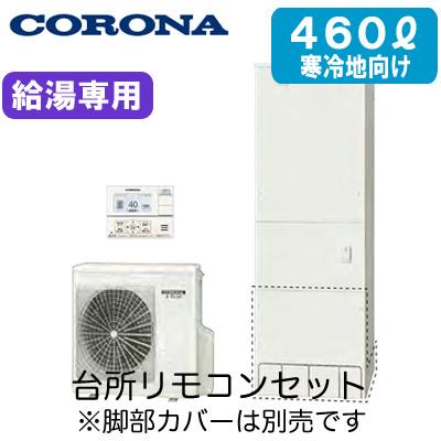 【台所リモコン付】コロナ エコキュートスタンダードタイプ 460L寒冷地向け給湯専用タイプCHP-46NY2K