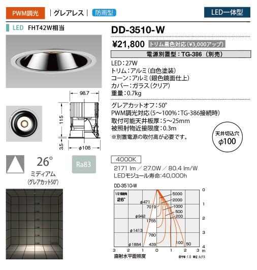 山田照明 照明器具LED一体型軒下用ダウンライト Unicorn Plus 100調光 グレアレス 防雨型FHT42W相当 白色DD-3510-W