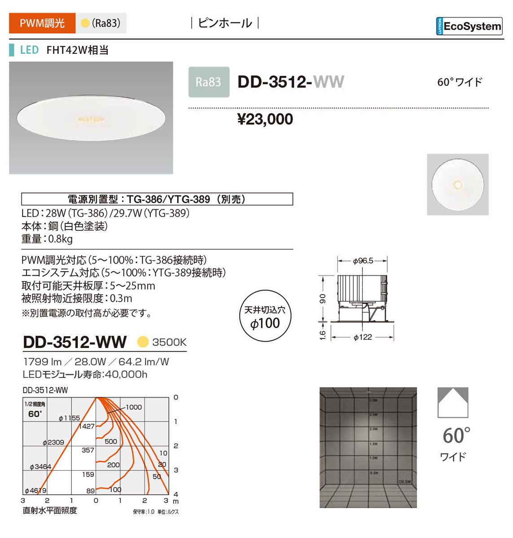 山田照明 照明器具LED一体型ダウンライト ピンホール Unicorn NEO 100調光 FHT42W相当 温白色DD-3512-WW