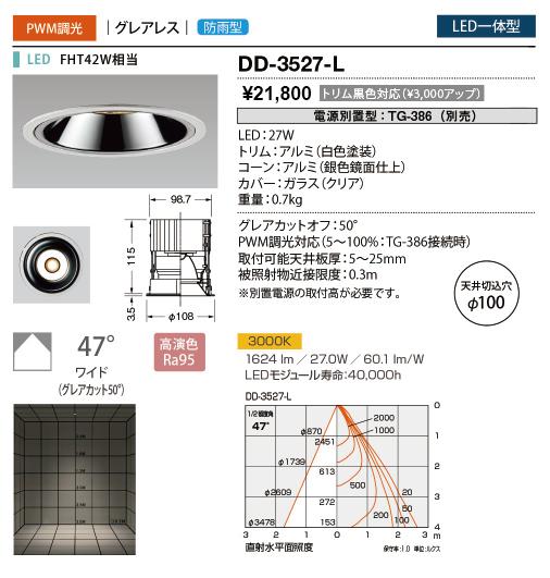 山田照明 照明器具LED一体型軒下用ダウンライト Unicorn Plus 100調光 グレアレス 防雨型高演色 FHT42W相当 電球色DD-3527-L