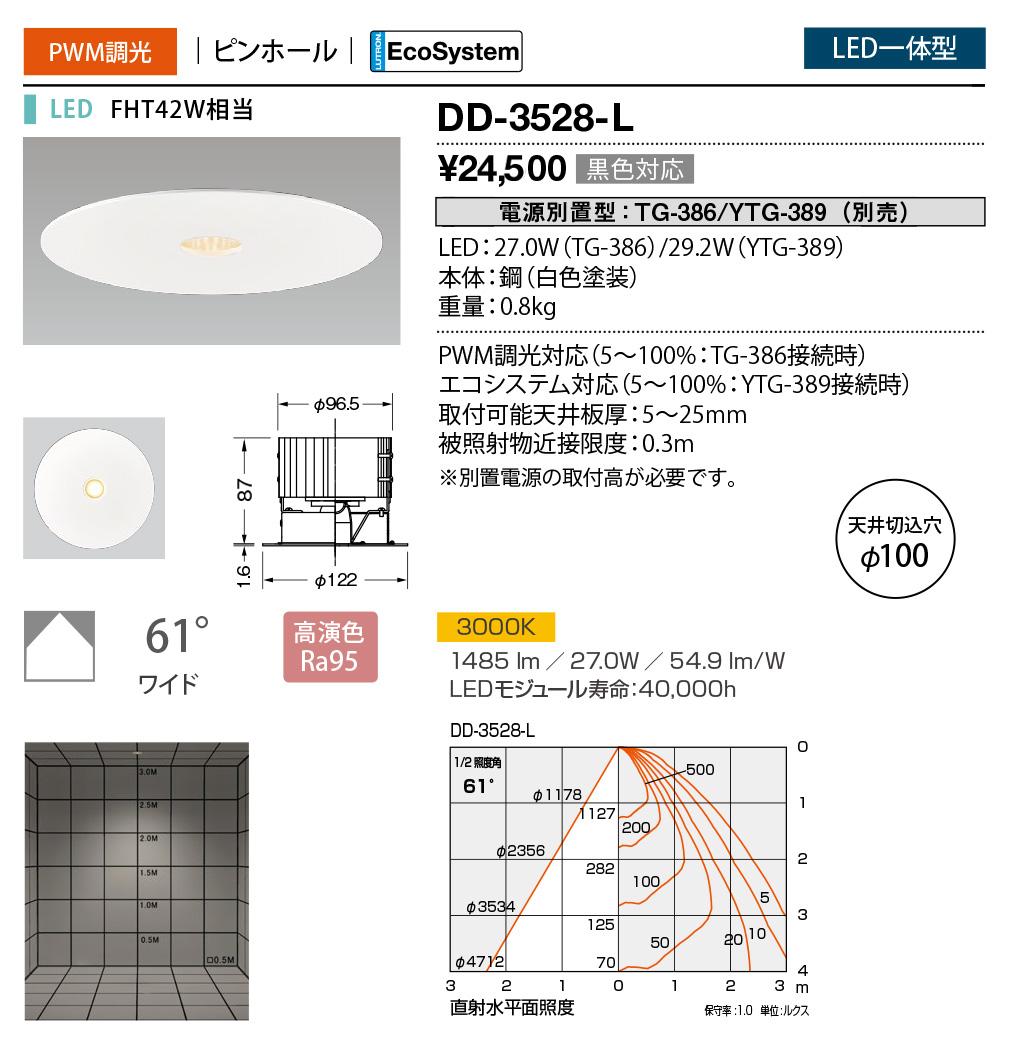 山田照明 照明器具LED一体型ダウンライト ピンホール Unicorn NEO 100調光 高演色 FHT42W相当 電球色DD-3528-L