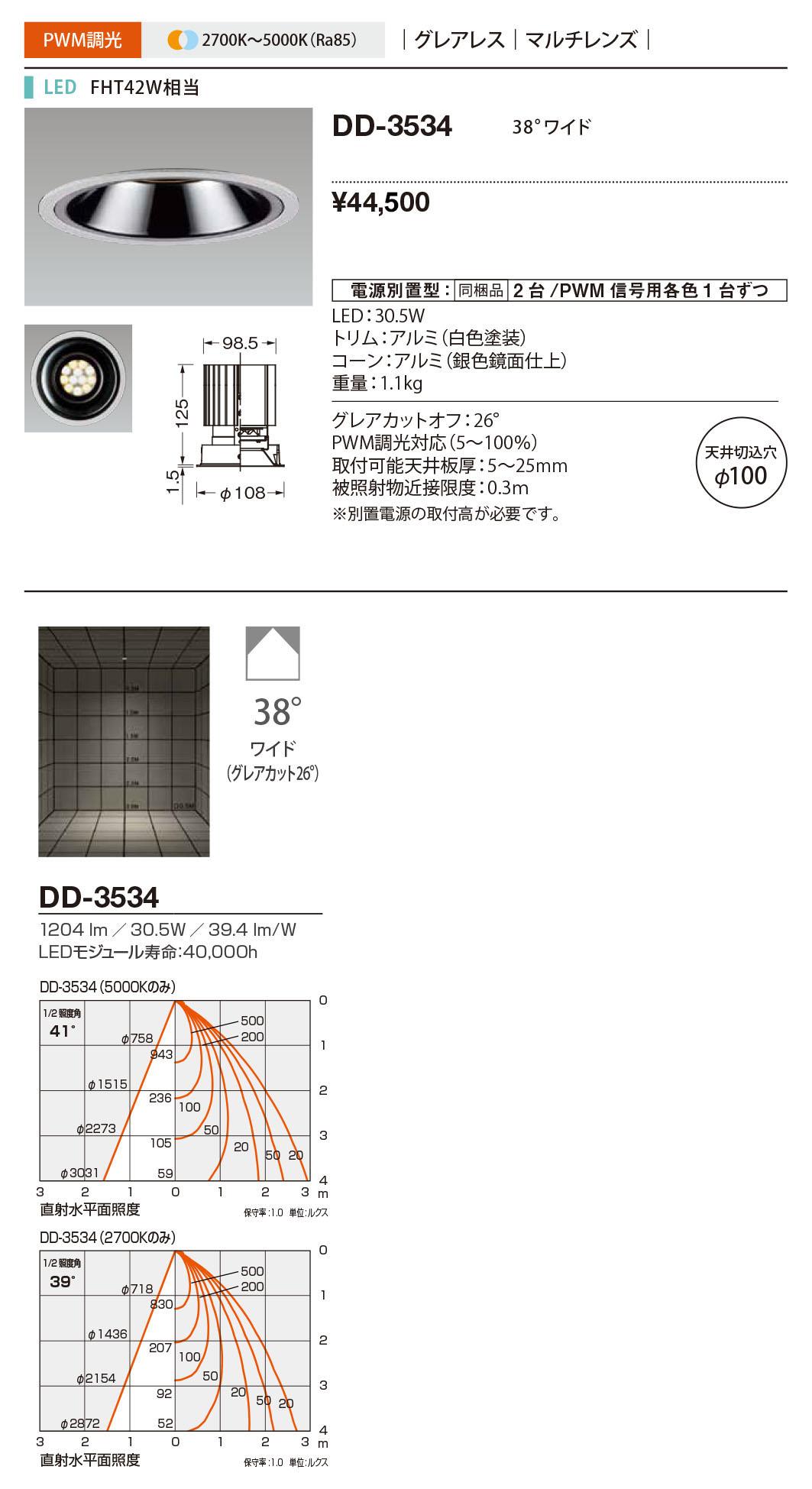 山田照明 照明器具LED一体型ダウンライト ベースタイプ Morph 100調光・調色 グレアレス マルチレンズ FHT42W相当DD-3534