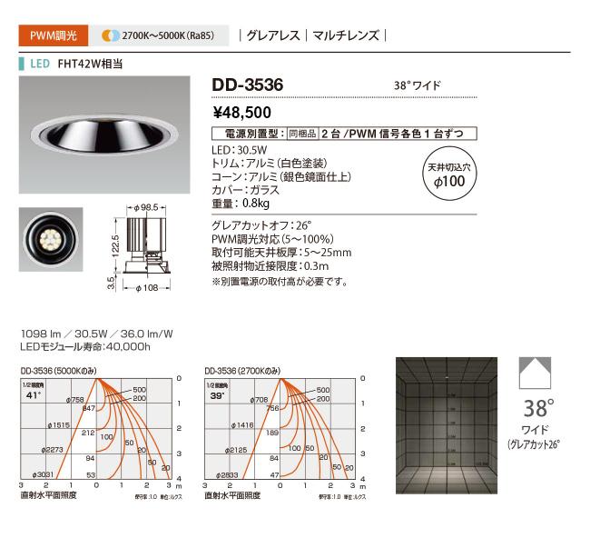 山田照明 照明器具LED一体型軒下用ダウンライト Morph 100調光・調色 グレアレス マルチレンズ 防雨型 FHT42W相当DD-3536
