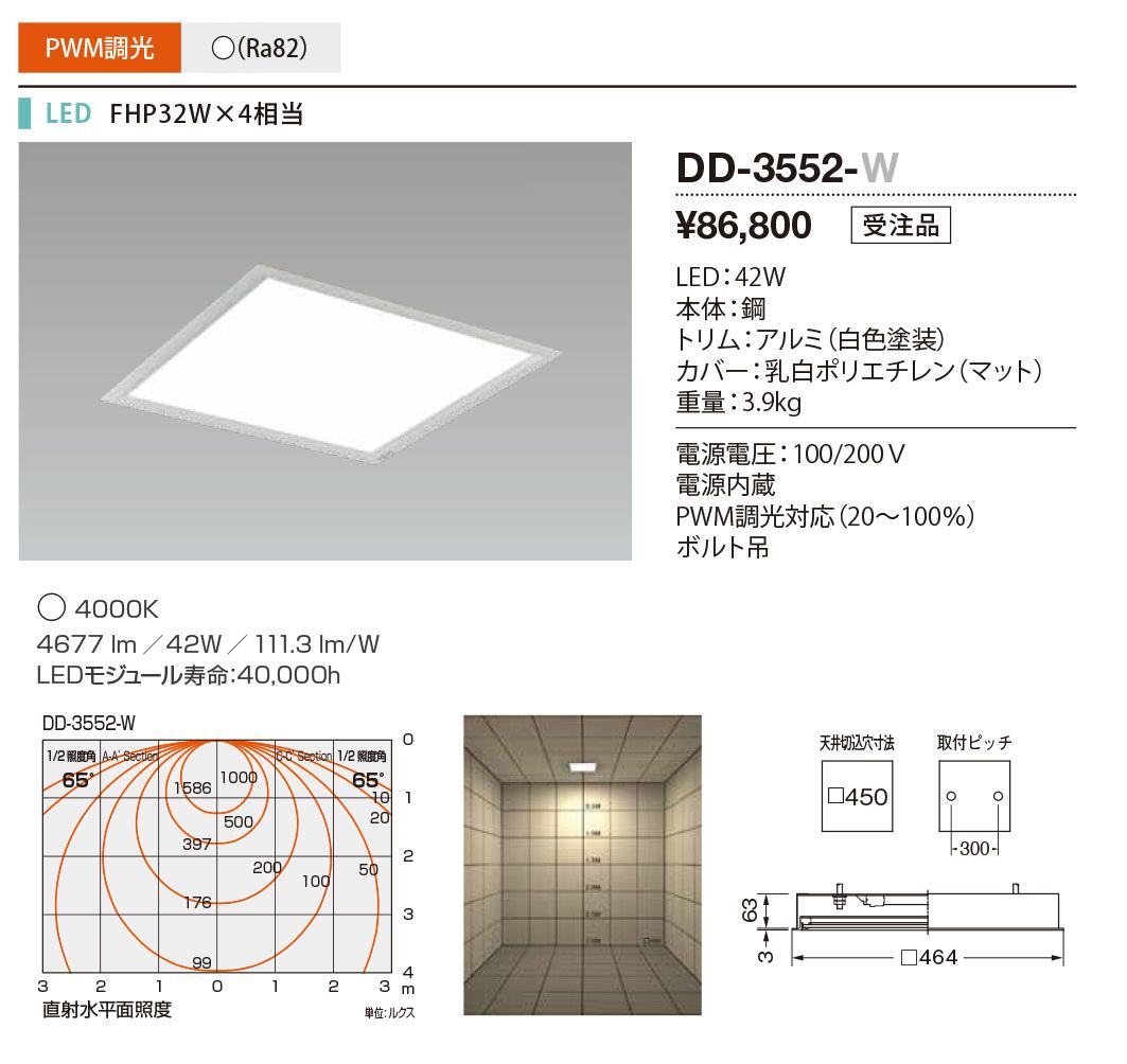 山田照明 照明器具LED一体型ベースライト カンファレンス-LG埋込 □480 調光 FHP32W×4相当 白色DD-3552-W