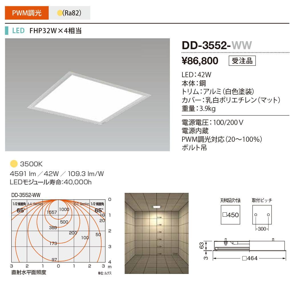 山田照明 照明器具LED一体型ベースライト カンファレンス-LG埋込 □480 調光 FHP32W×4相当 温白色DD-3552-WW