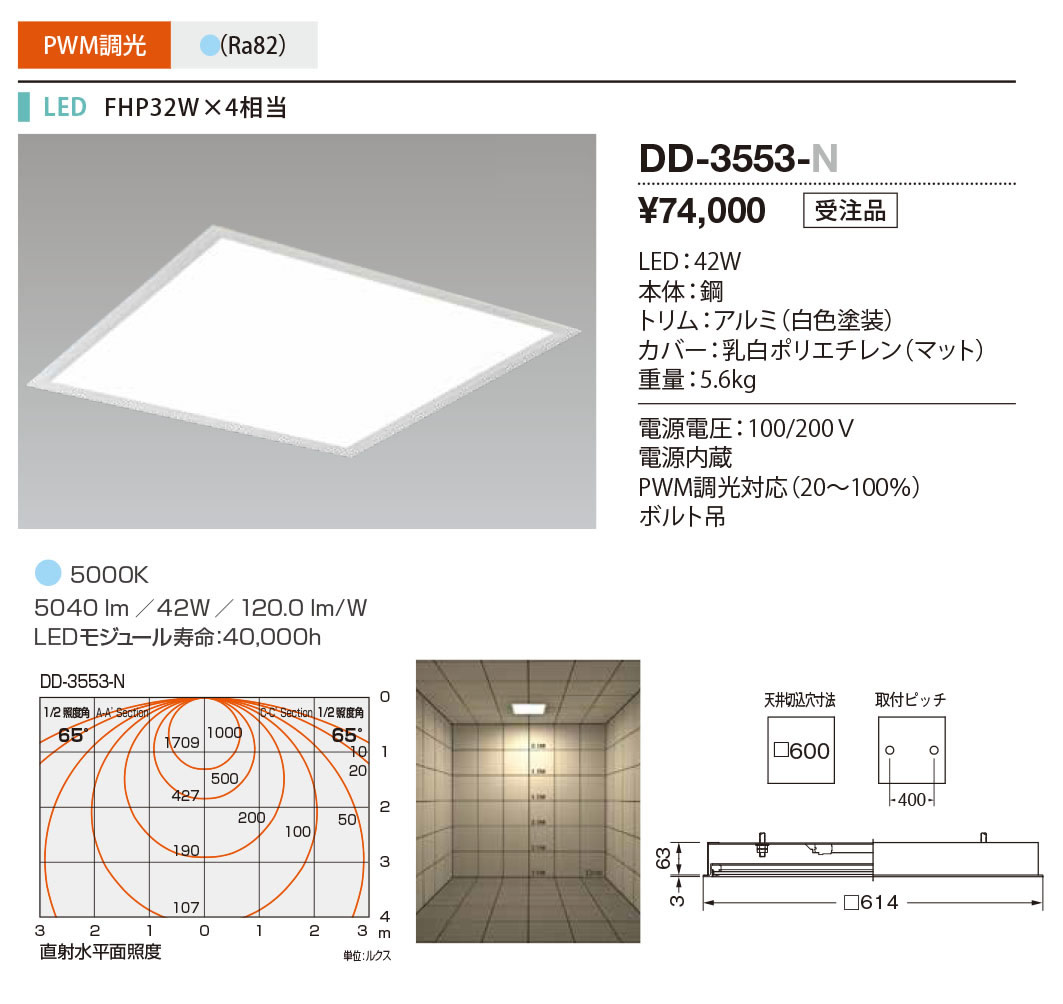 ●山田照明 照明器具LED一体型ベースライト カンファレンス-LG埋込 □600 調光 FHP32W×4相当 昼白色DD-3553-N