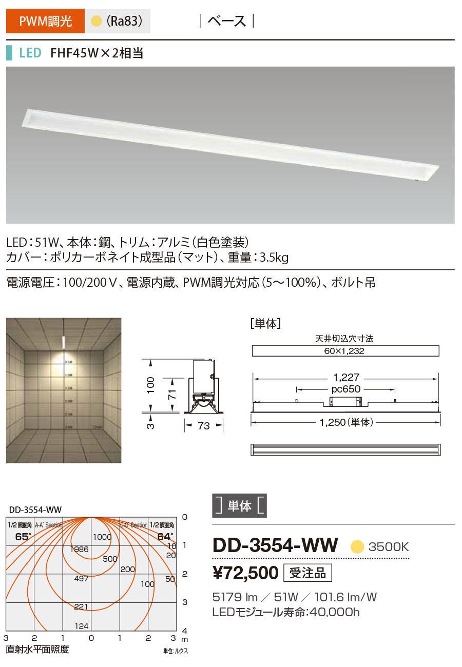 山田照明 照明器具LED一体型ベースライト システムレイ プロラインシステム 調光 バッフルベース FHF45W×2相当 単体 温白色DD-3554-WW