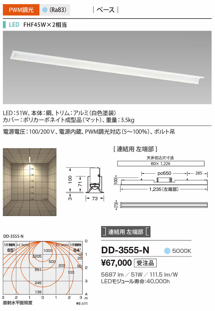 山田照明 照明器具LED一体型ベースライト システムレイ プロラインシステム 調光 バッフルベース FHF45W×2相当 連結用左端部 昼白色DD-3555-N