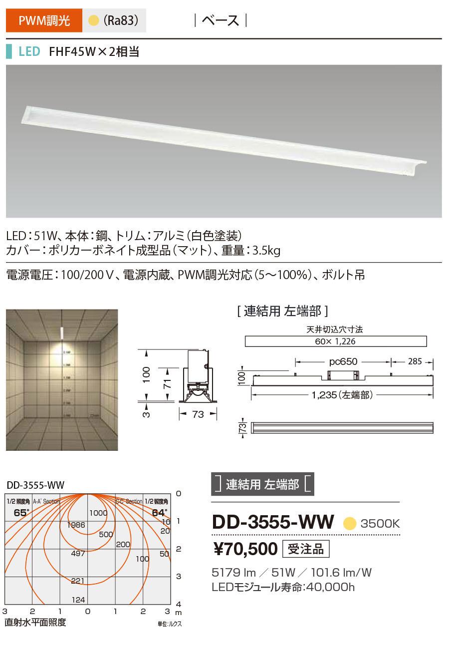 山田照明 照明器具LED一体型ベースライト システムレイ プロラインシステム 調光 バッフルベース FHF45W×2相当 連結用左端部 温白色DD-3555-WW
